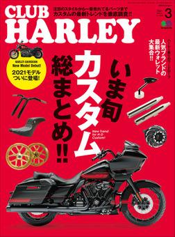 CLUB HARLEY 2021年3月号 Vol.248-電子書籍