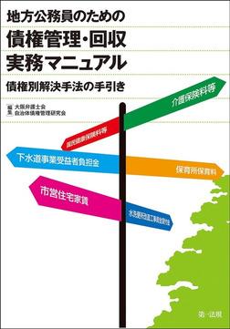 地方公務員のための債権管理・回収 実務マニュアル-電子書籍