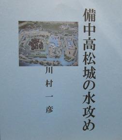 備中高松城の水攻め-電子書籍