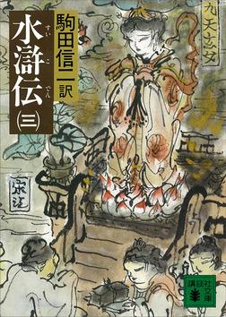 水滸伝(三)-電子書籍