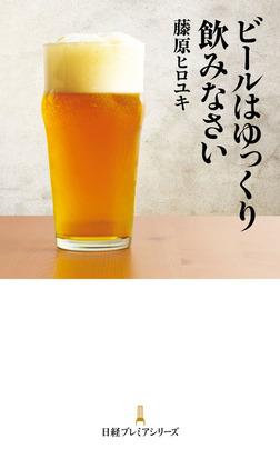 ビールはゆっくり飲みなさい-電子書籍