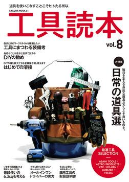 工具読本vol.8-電子書籍