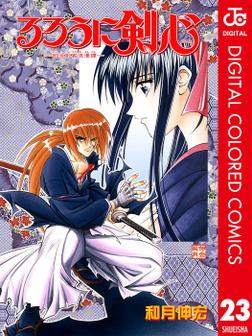 るろうに剣心―明治剣客浪漫譚― カラー版 23-電子書籍