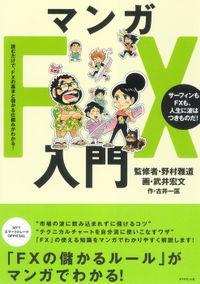 マンガFX入門(ダイヤモンド社)