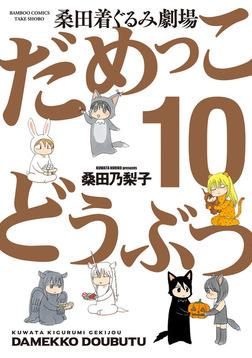 だめっこどうぶつ (10)-電子書籍