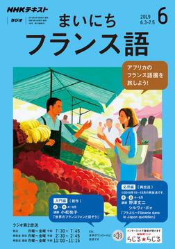 NHKラジオ まいにちフランス語 2019年6月号-電子書籍