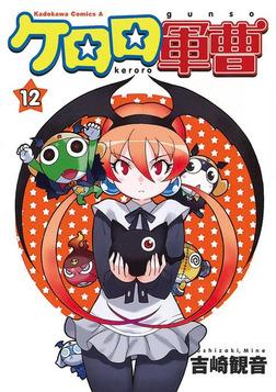 ケロロ軍曹(12)-電子書籍