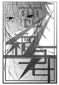恋は稲妻-電子書籍