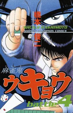 麻雀鬼ウキョウ battle4-電子書籍