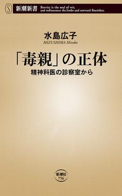 「毒親」の正体―精神科医の診察室から―(新潮新書)-電子書籍