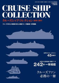 クルーズシップ・コレクション 2016・2017-電子書籍