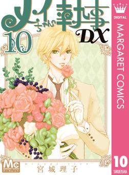 メイちゃんの執事DX 10-電子書籍