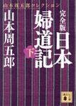 日本婦道記(講談社文庫)