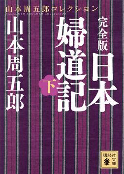 完全版 日本婦道記(下)-電子書籍