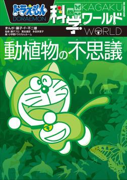 ドラえもん科学ワールド 動植物の不思議-電子書籍