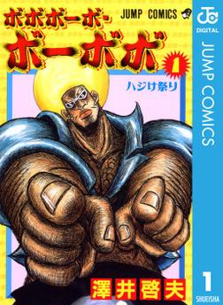 ボボボーボ・ボーボボ 1-電子書籍