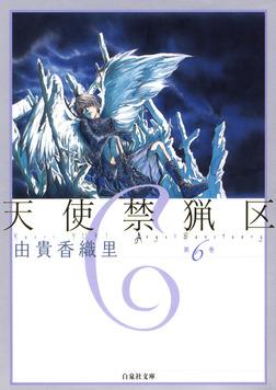 天使禁猟区 6巻-電子書籍