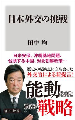日本外交の挑戦-電子書籍