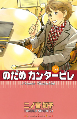のだめカンタービレ(14)-電子書籍