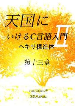 天国にいけるC言語入門2 ヘキサ構造体 第13章-電子書籍