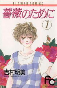 薔薇のために(1)