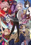 Fate/Grand Order アンソロジーコミック STAR(8)