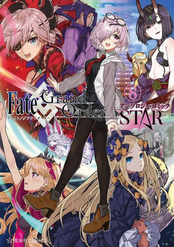 Fate/Grand Order アンソロジーコミック STAR(8)-電子書籍