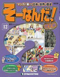 マンガで楽しむ日本と世界の歴史 そーなんだ! 12