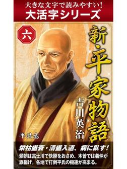 【大活字シリーズ】新・平家物語 六巻-電子書籍