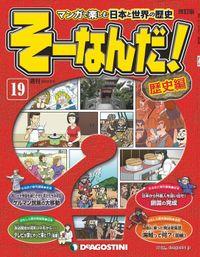 マンガで楽しむ日本と世界の歴史 そーなんだ! 19号