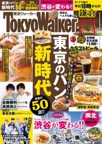 月刊 東京ウォーカー 2019年11月号