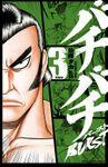 【期間限定 無料お試し版】バチバチBURST(少年チャンピオン・コミックス)