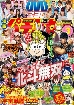 漫画パチンカー 2016年 03月号-電子書籍