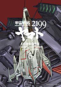 宇宙戦艦ヤマト2199(6)