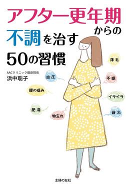 アフター更年期からの不調を治す50の習慣-電子書籍