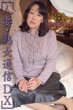 人妻・熟女通信DX 「五十路妻 ~母親失格~」 加藤幸子-電子書籍