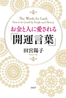 お金と人に愛される「開運言葉」-電子書籍