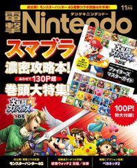 電撃Nintendo 2014年11月号