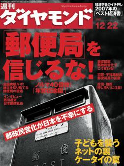 週刊ダイヤモンド 07年12月22日号-電子書籍