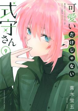 可愛いだけじゃない式守さん(9)-電子書籍