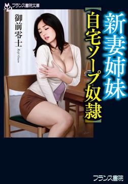 新妻姉妹【自宅ソープ奴隷】-電子書籍