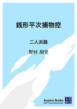 銭形平次捕物控 二人浜路-電子書籍