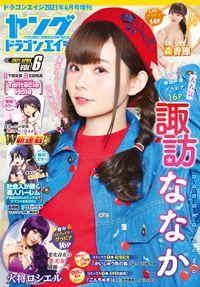 【電子版】ドラゴンエイジ2021年4月号増刊 ヤングドラゴンエイジ VOL.6