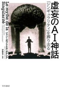 虚妄のAI神話 「シンギュラリティ」を葬り去る(ハヤカワ文庫NF)