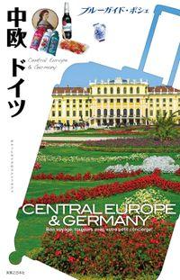 ブルーガイド・ポシェ 中欧 ドイツ