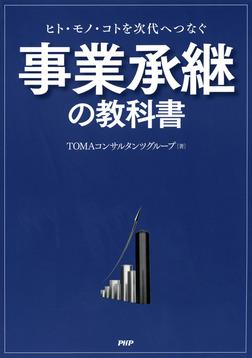 ヒト・モノ・コトを次代へつなぐ 事業承継の教科書-電子書籍