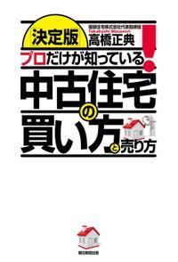 [決定版]プロだけが知っている! 中古住宅の買い方と売り方(朝日新聞出版)