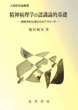 精神病理学の認識論的基礎 : 解釈学的立場からのアプローチ-電子書籍