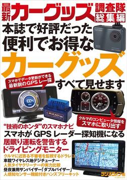 最新カーグッズ調査隊 総集編-電子書籍