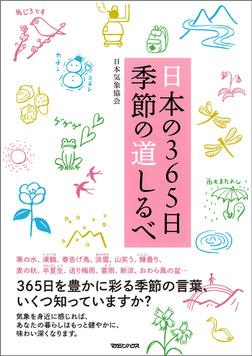 日本の365日 季節の道しるべ-電子書籍